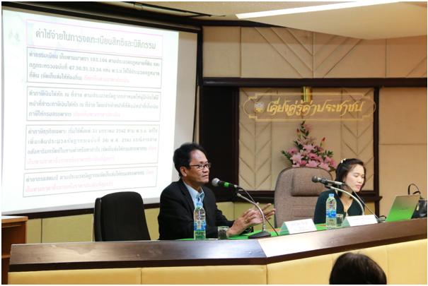 โครงการอบรมการจดทะเบียนสิทธิและนิติกรรม2