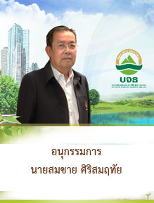 อนุกรรมการ-สมชาย